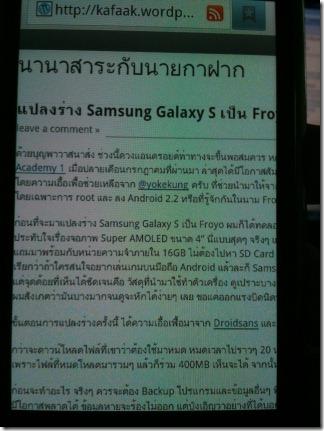 froyo-read-thai
