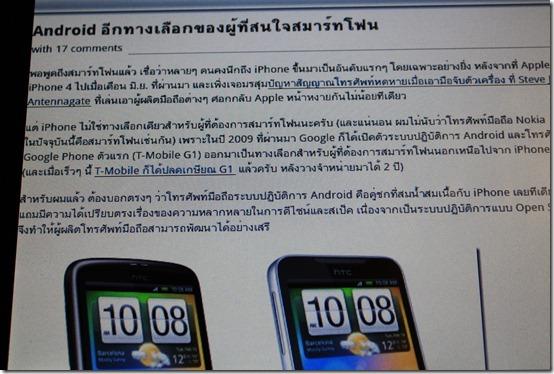 ภาษาไทยบน A800