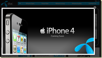 iPhone 4 coming soon ของ DTAC