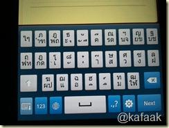 คีย์บอร์ดของ Samsung ในแนวตั้ง