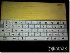 CN Thai Keyboard ในแนวนอน