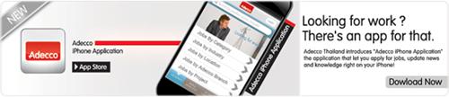 ดาวน์โหลด Adecco iPhone App ได้ที่นี่