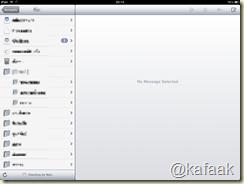 E-mail บน iPad แนวนอน