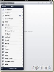 E-mail บน iPad แนวตั้ง