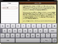 iPad แนวนอน