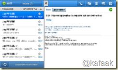 E-mail บน Galaxy Tab แนวนอน