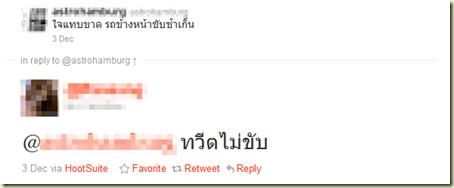 no-tweet