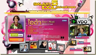 กิจกรรม Galaxy 5 Idol ของ Samsung
