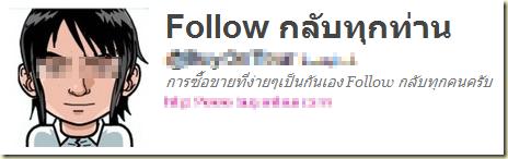 twitter_follow_back