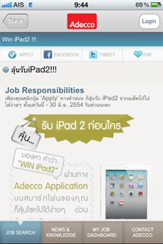 แอพพลิเคชั่นหางาน : Adecco Application  Image18