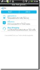 dtac_app02